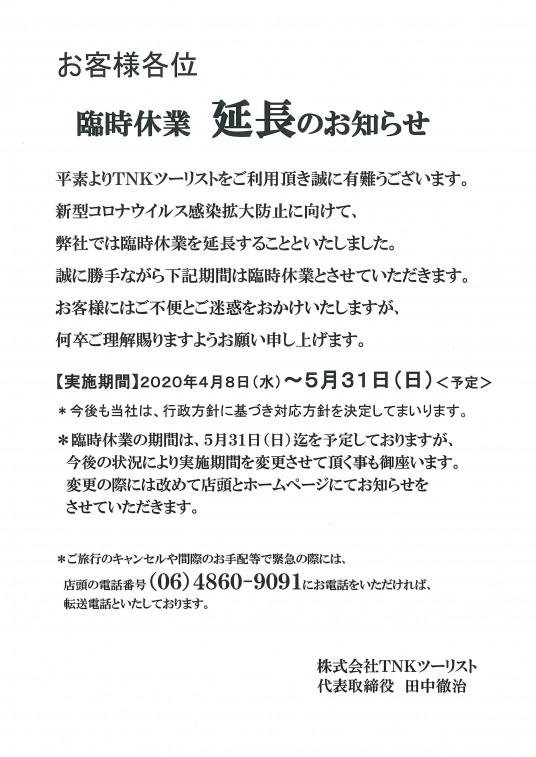 コロナ臨時休業延長お知らせ